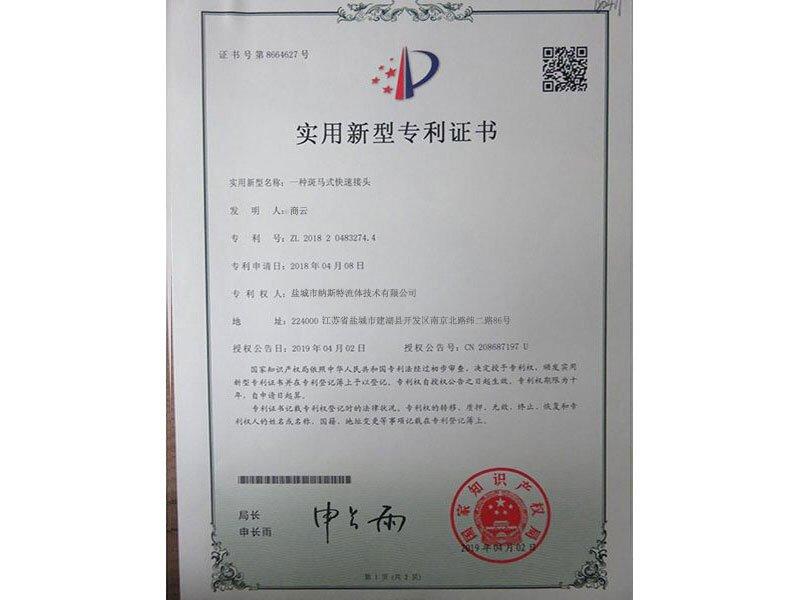 平面式快速接头专利证书