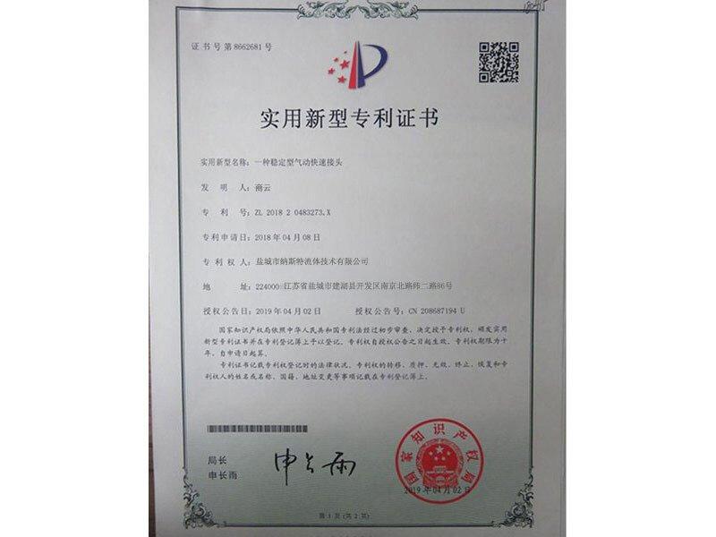 斑马式快速接头专利证书