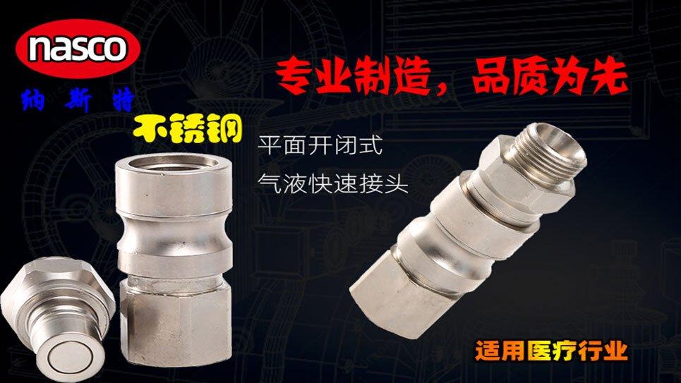 医用气液共用快速连接器