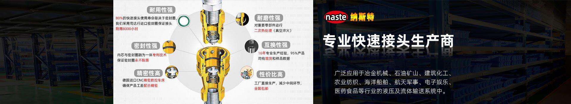 锦东生产的快速接头规格型号齐全,为您提供高品质快速接头产品!