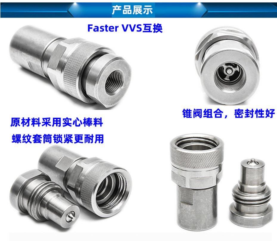 VVS螺纹锁紧式详情页_03