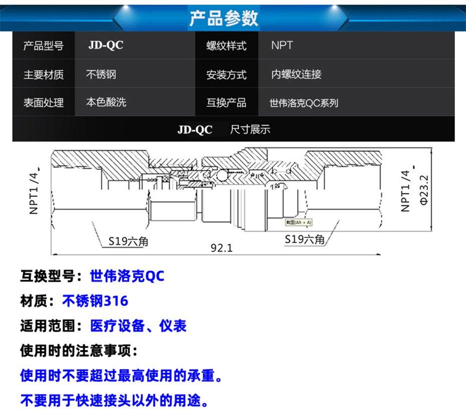 世伟洛克QC详情页4_01